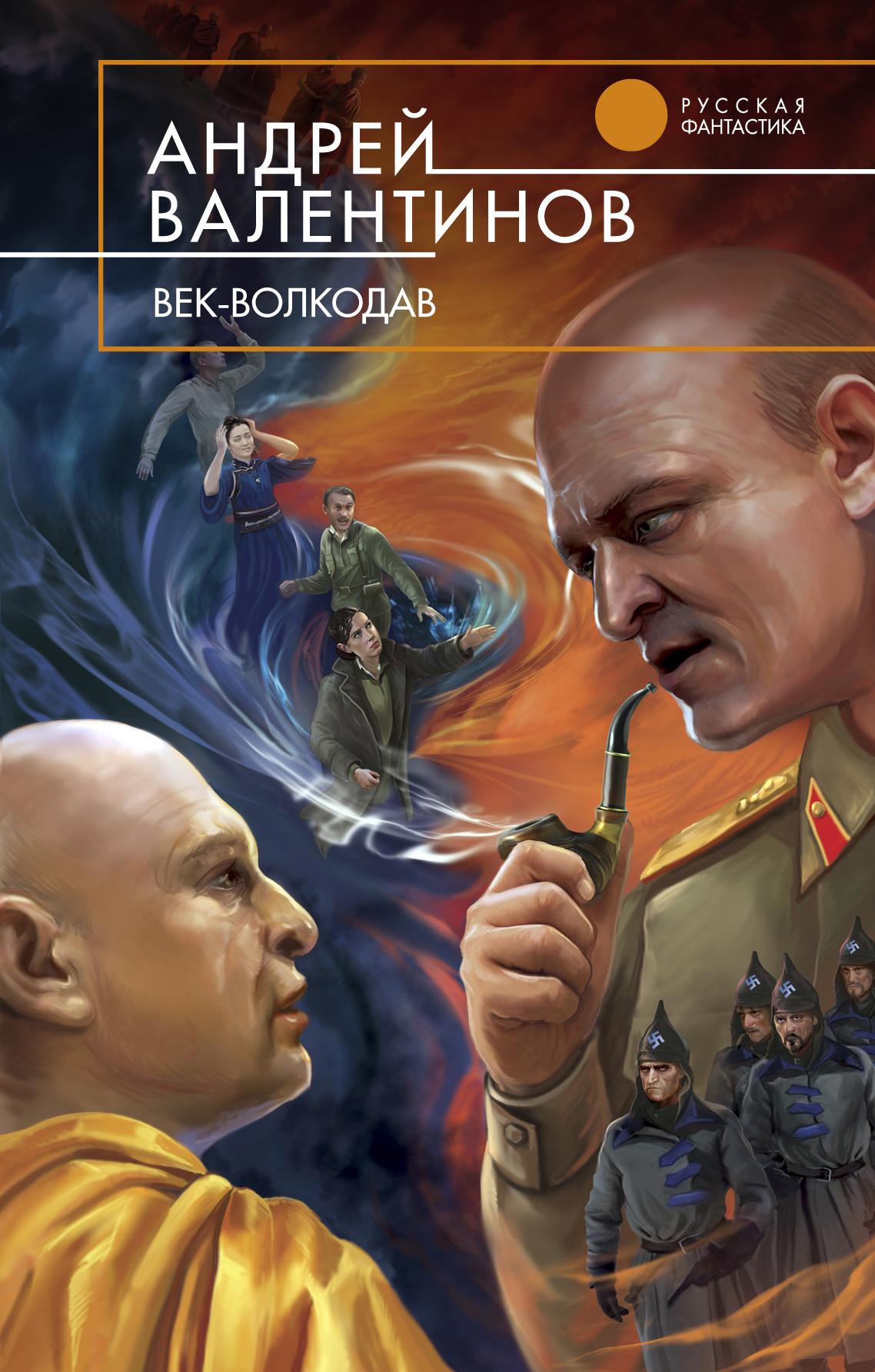 Книга Век-волкодав