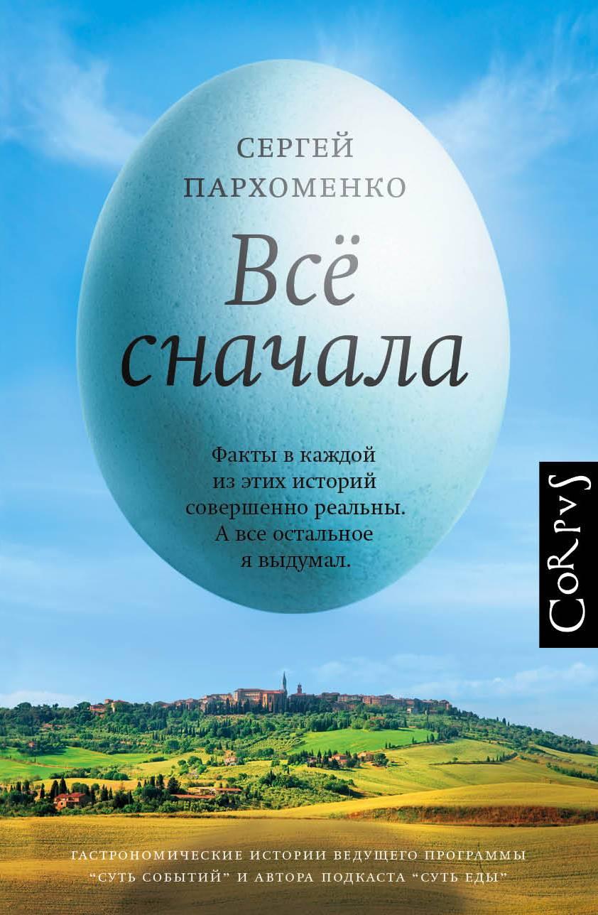 Купить книгу Все сначала, автора Сергея Пархоменко