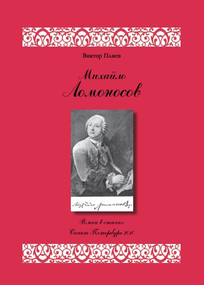 Книга Михайло Ломоносов: Роман в стихах