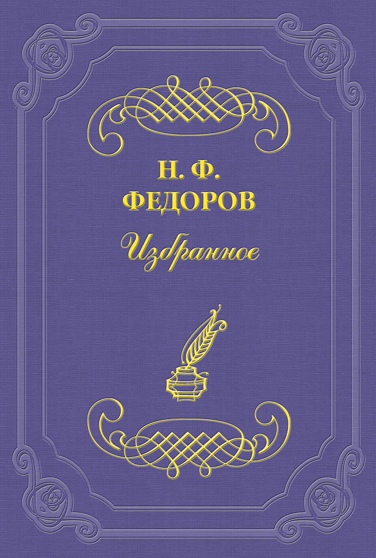 Электронная книга «Философия одурманивания» – Николай Федоров