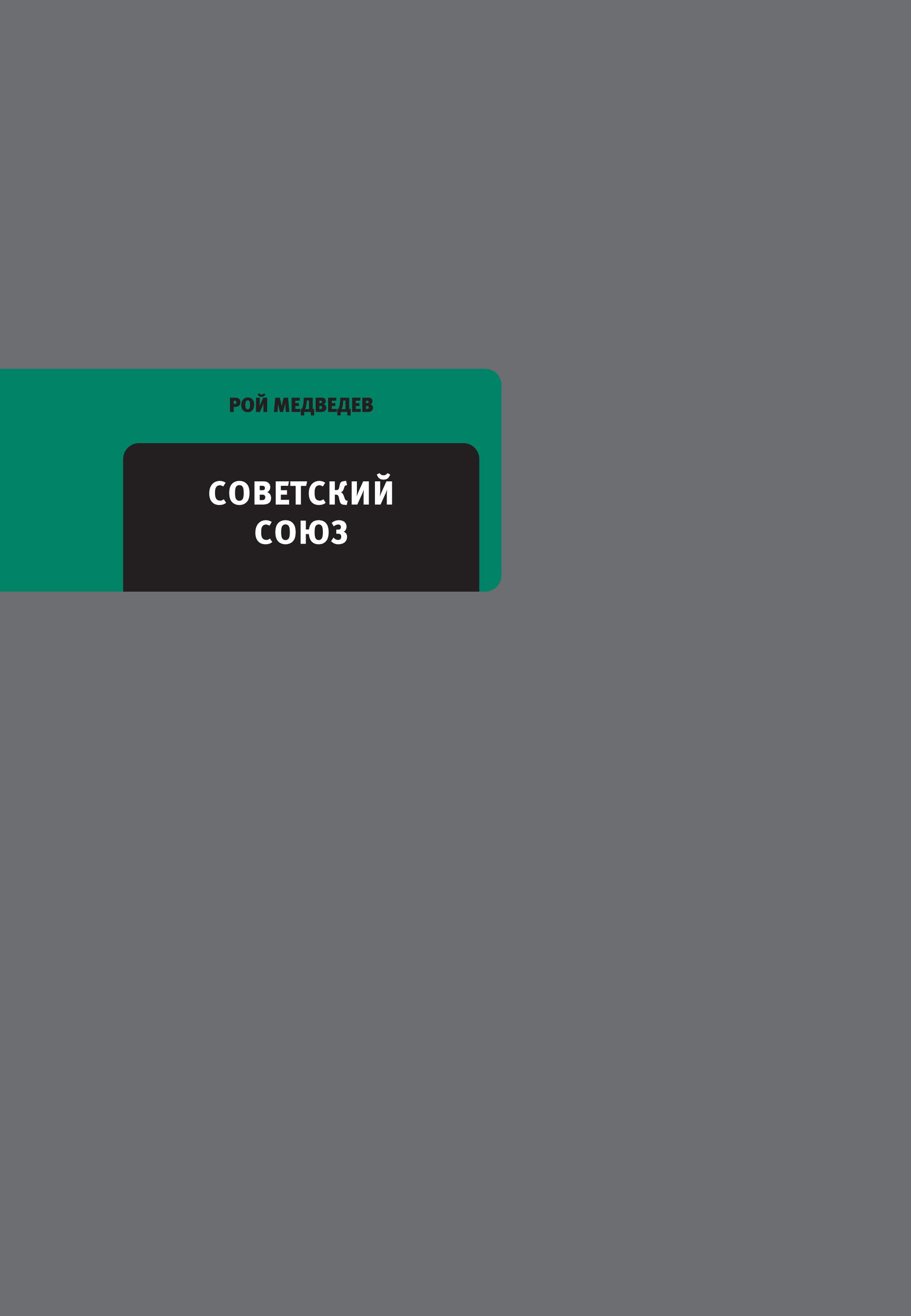 Книга Советский Союз. Последние годы жизни