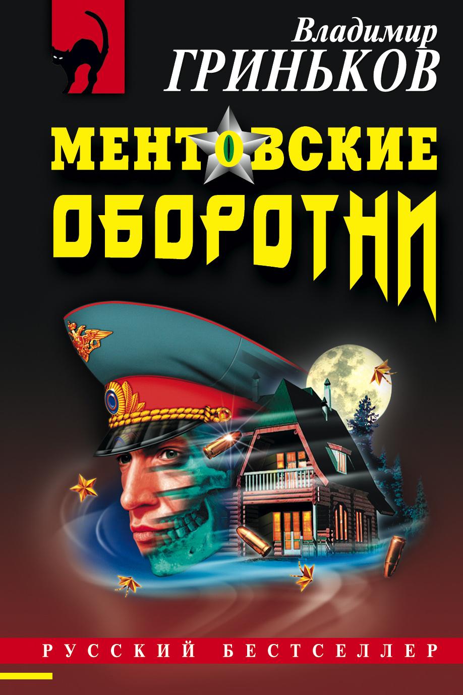 Книга Ментовские оборотни