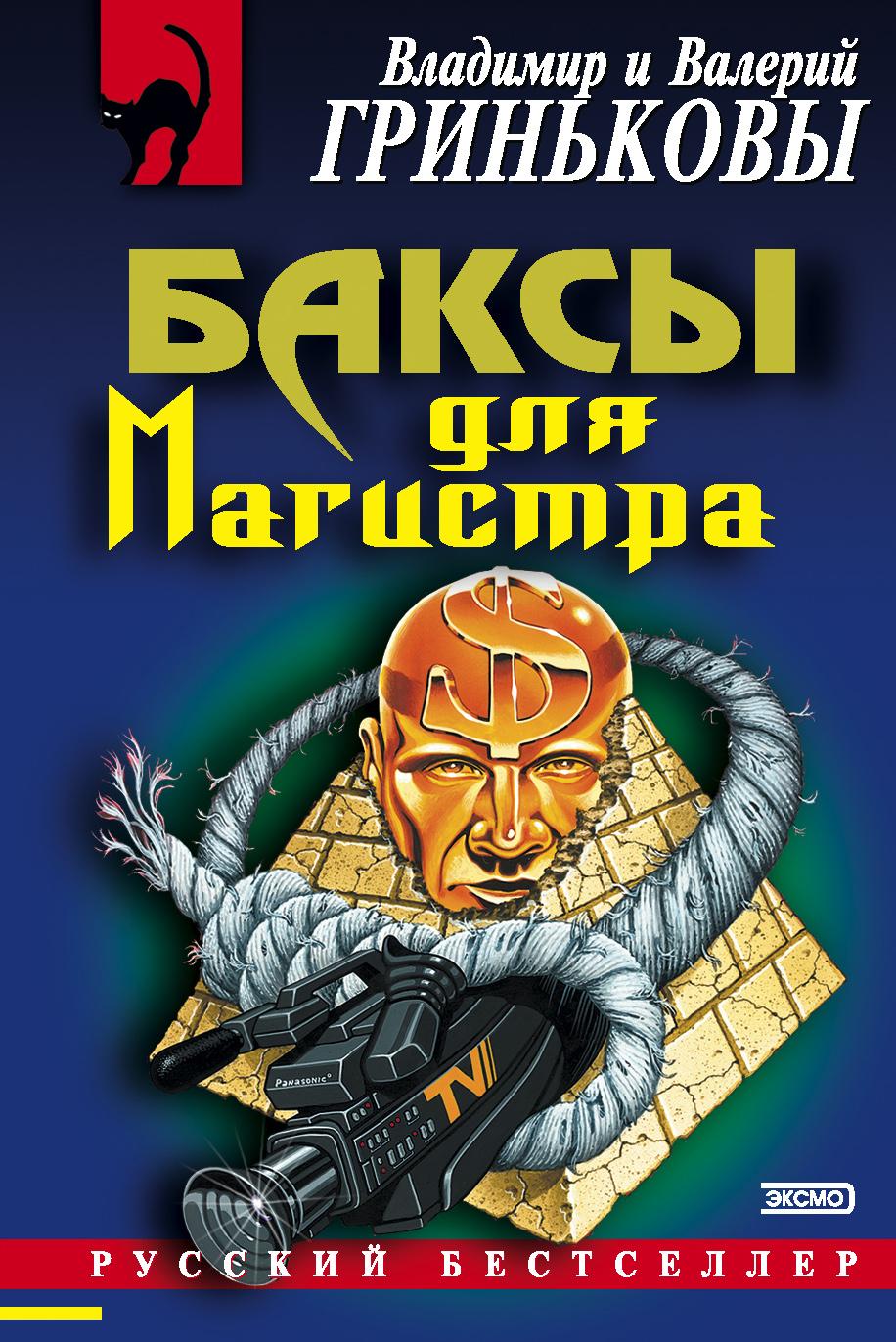Книга Баксы для Магистра