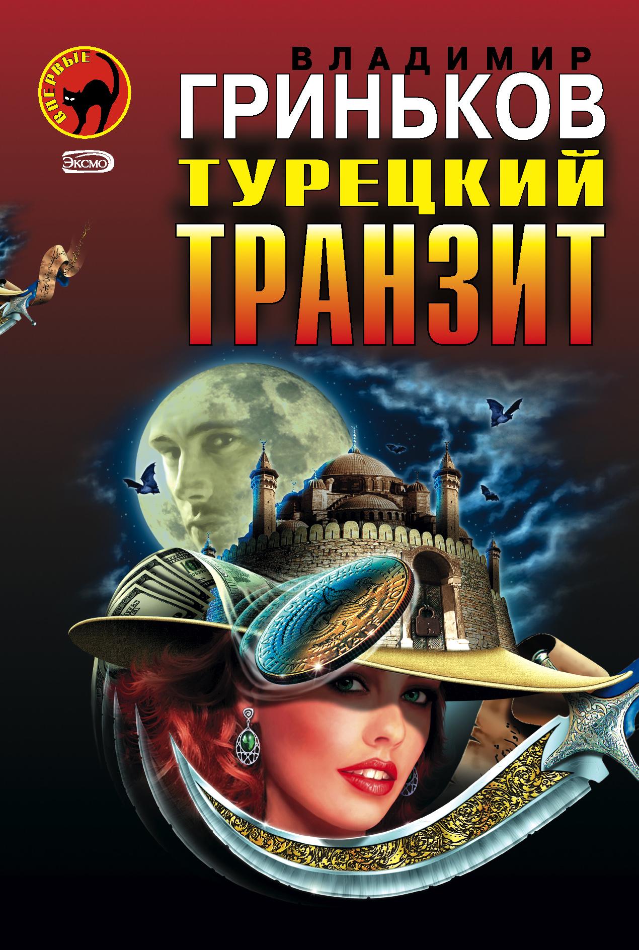 Книга Турецкий транзит