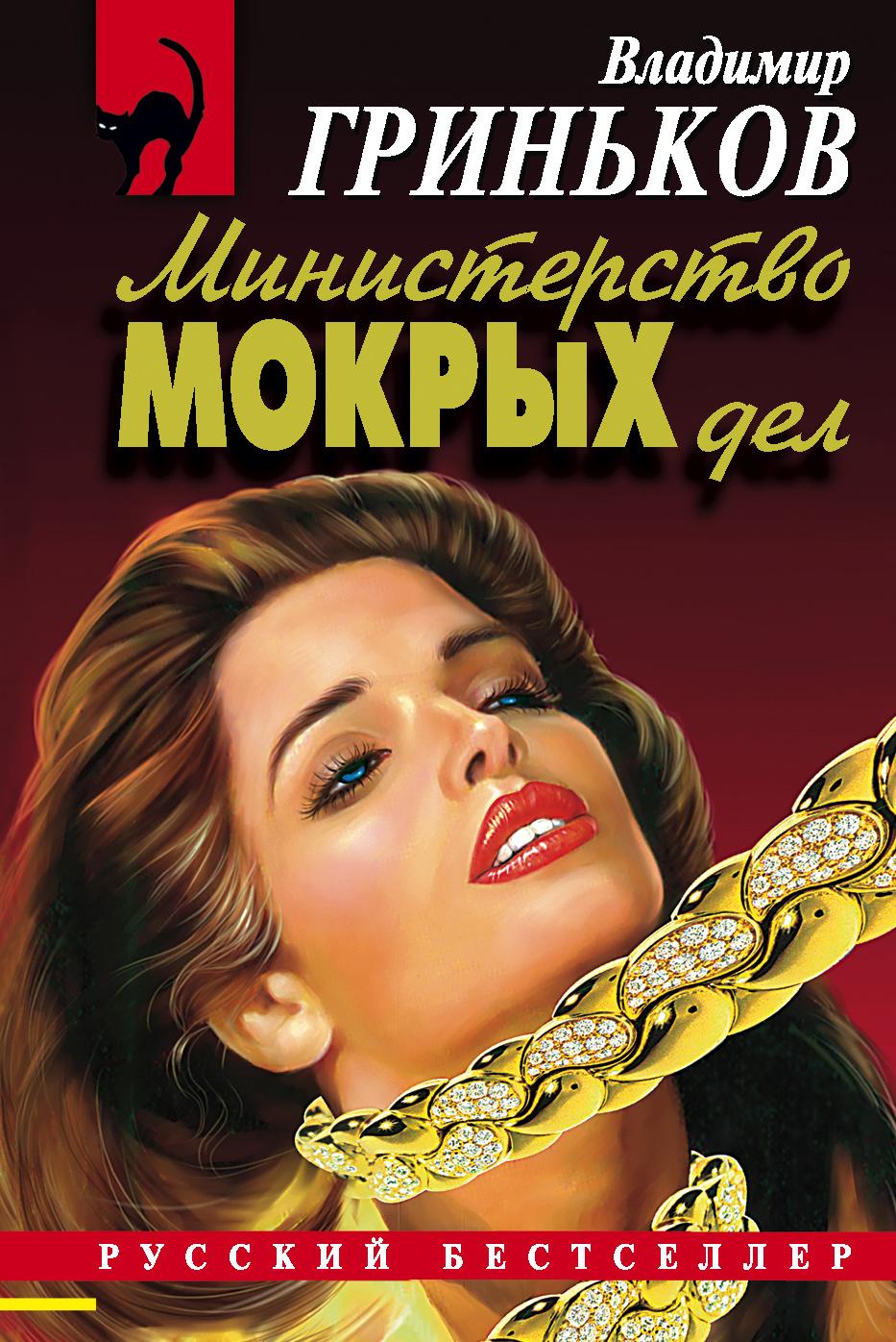 Книга Министерство мокрых дел