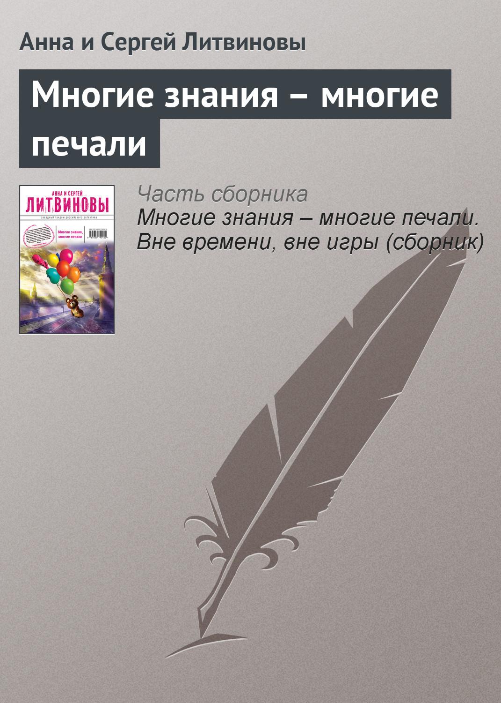 Купить книгу Многие знания – многие печали, автора Анны и Сергея Литвиновых