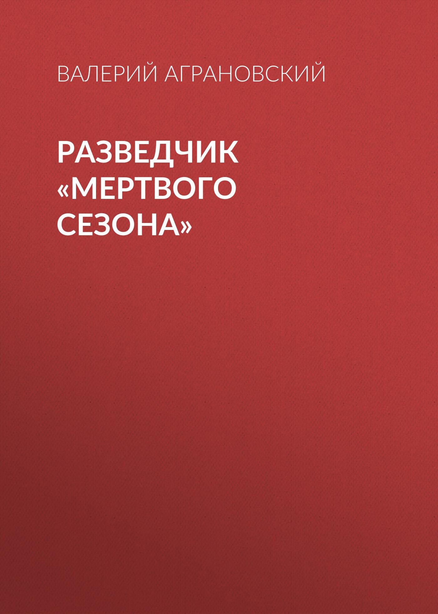 Электронная книга «Разведчик «Мертвого сезона»» – Валерий Аграновский