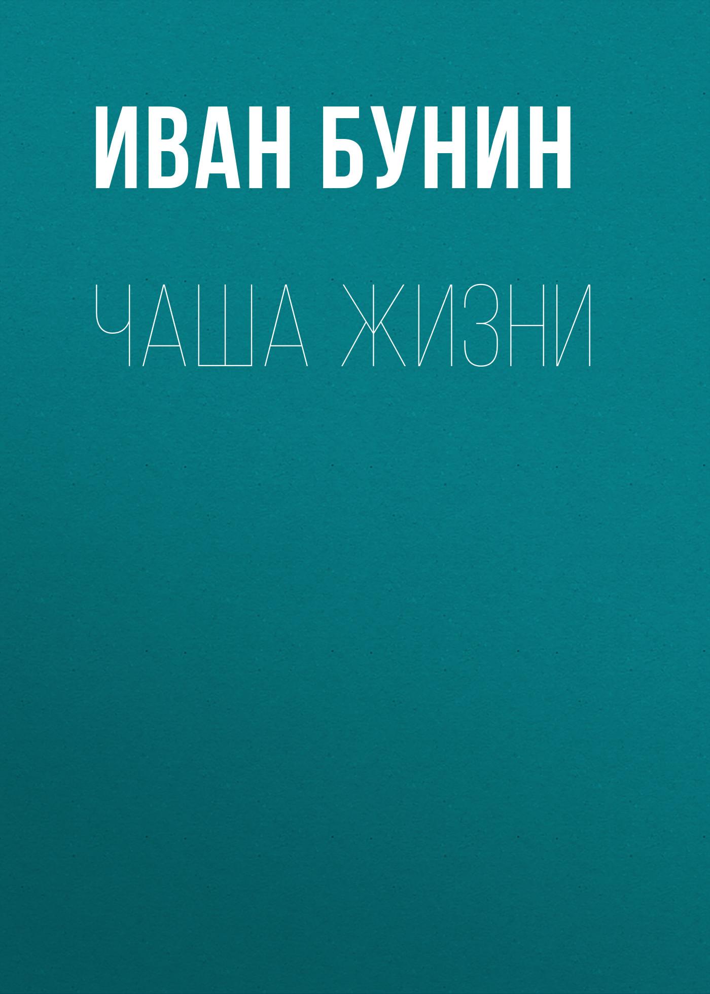 Купить книгу Чаша жизни, автора Ивана Бунина