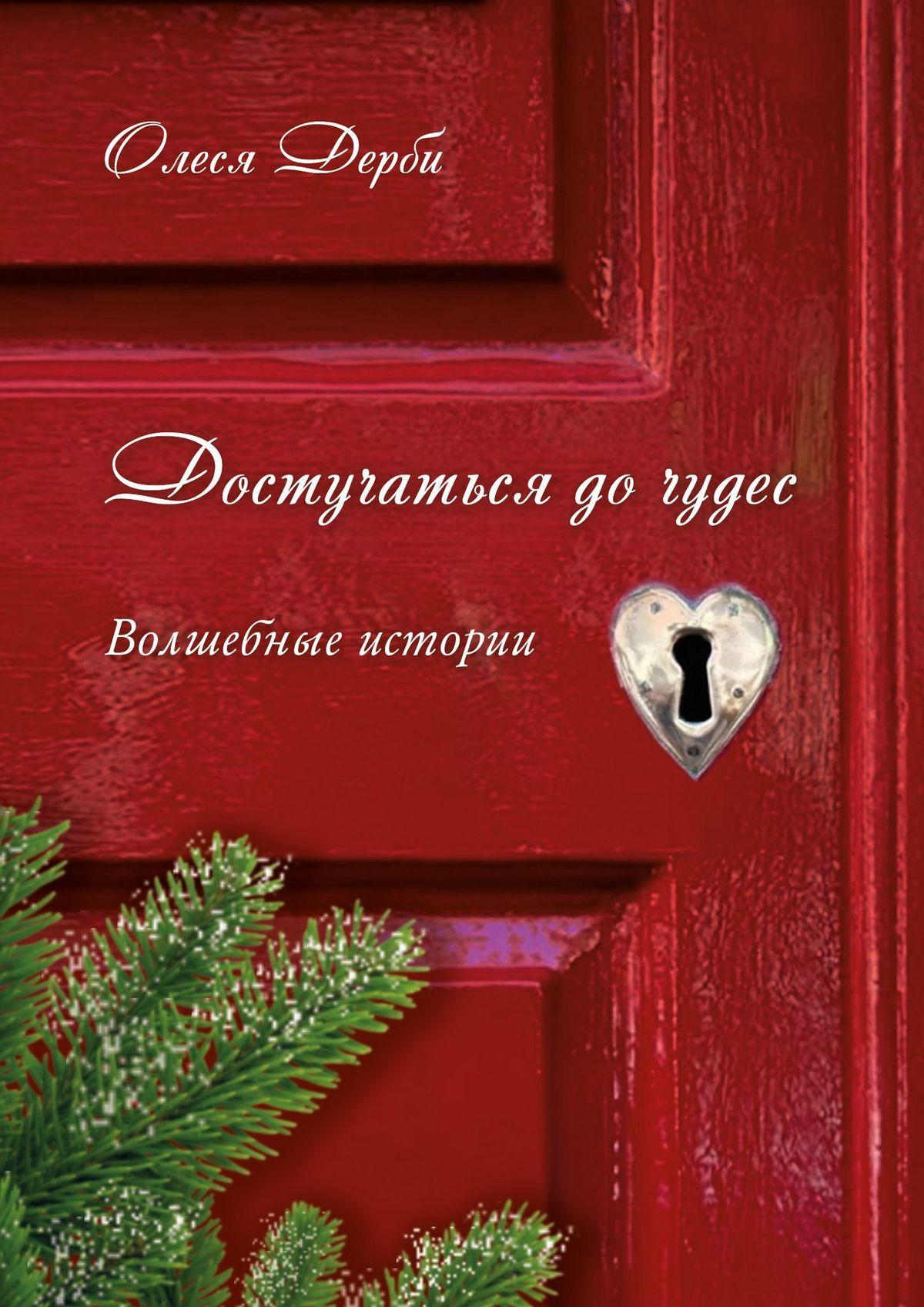 Олеся ДЕРБИ - Самая простая магия