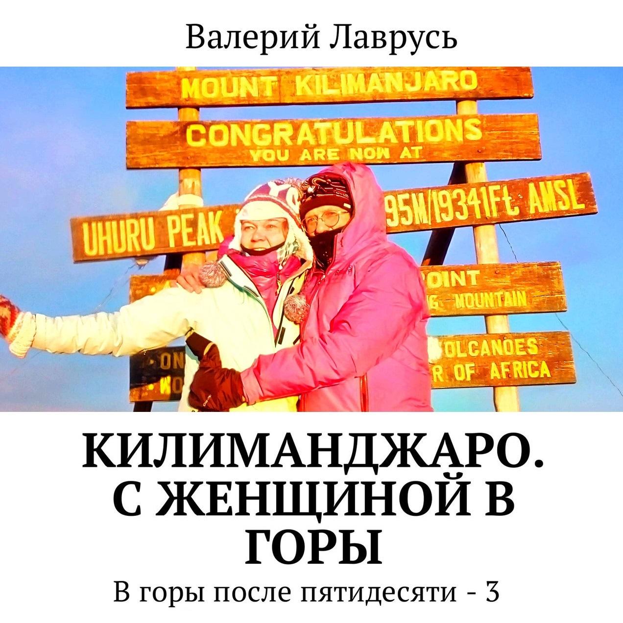 Купить книгу Килиманджаро. С женщиной в горы. В горы после пятидесяти – 3, автора Валерия Лаврусь