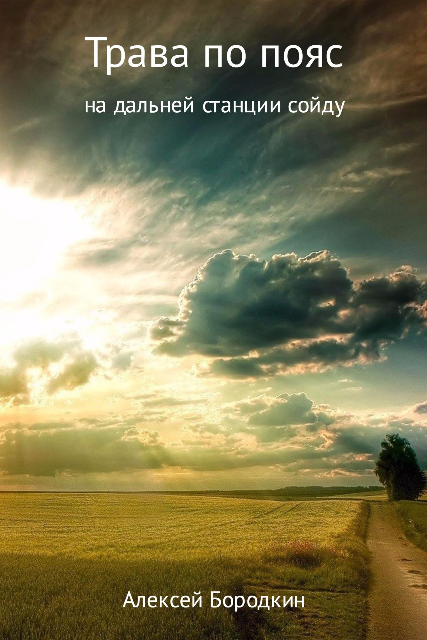 Купить книгу Трава по пояс, автора Алексея Петровича Бородкина