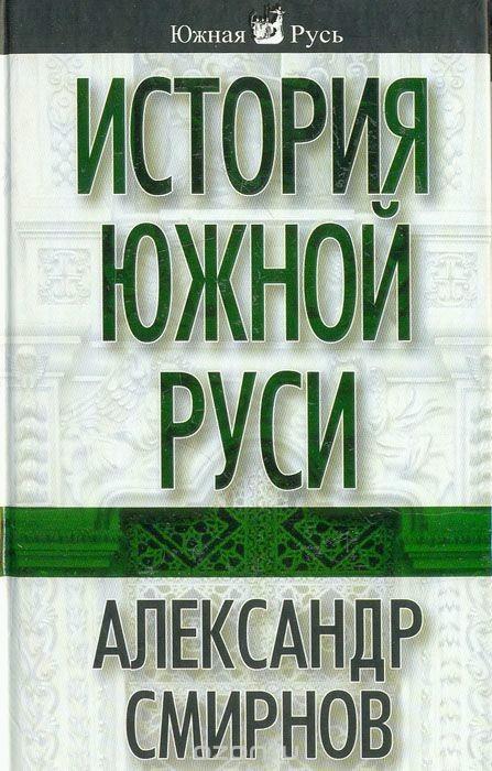Купить книгу История южной Руси, автора Александра Смирнова