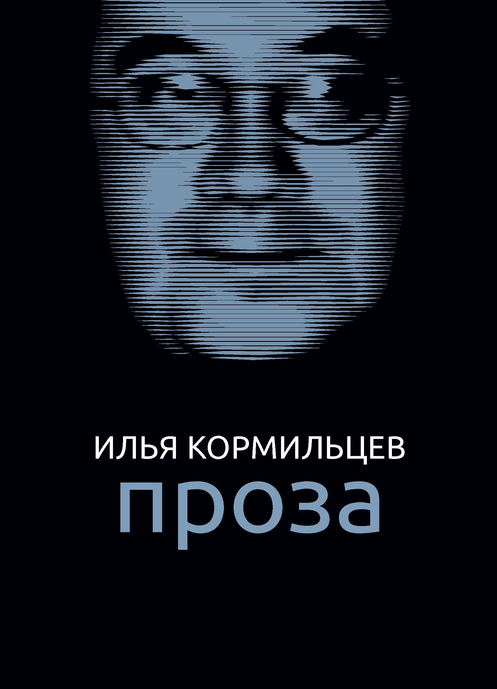 Купить книгу Собрание сочинений. Том 2. Проза, автора Ильи Кормильцева