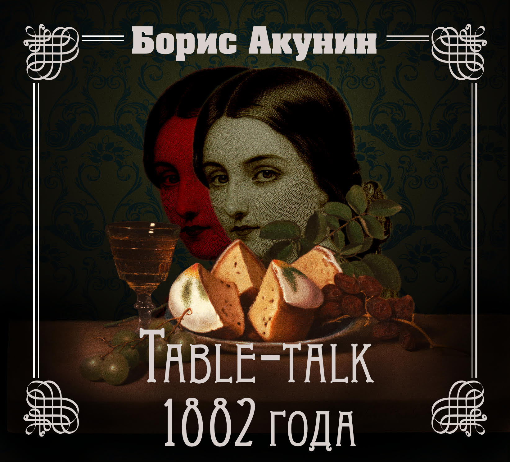 Купить книгу Table-talk 1882 года, автора Бориса Акунина