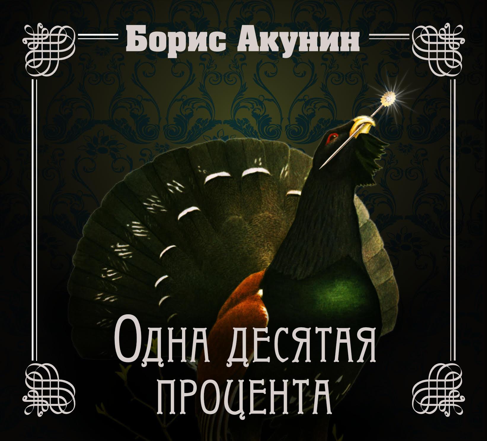 Купить книгу Одна десятая процента, автора Бориса Акунина