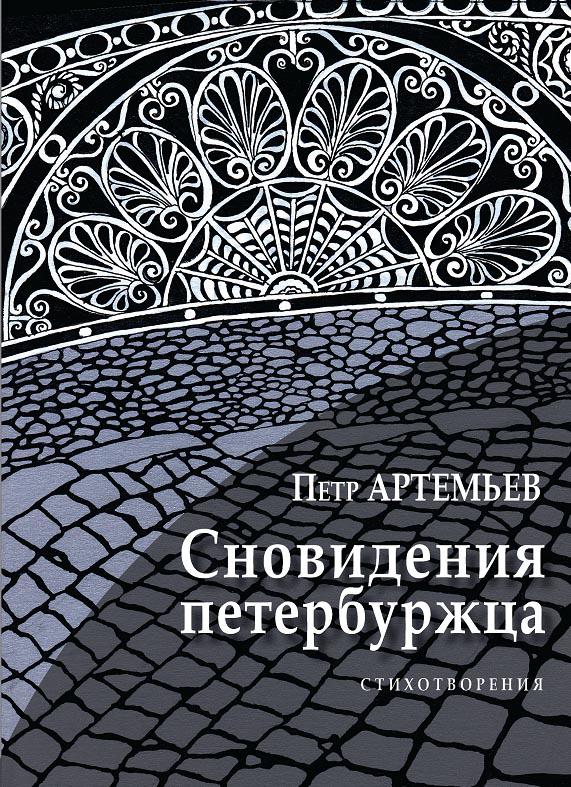Книга Сновидения петербуржца