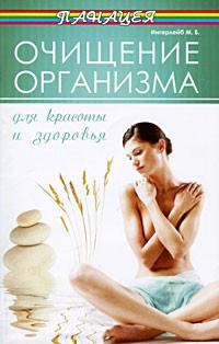 Книга Очищение организма для красоты и здоровья