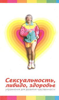 Книга Сексуальность, либидо, здоровье. Упражнения для развития чувственности