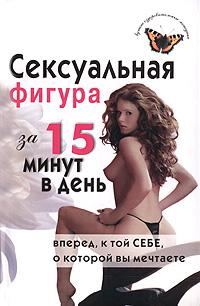 Книга Сексуальная фигура за 15 минут в день