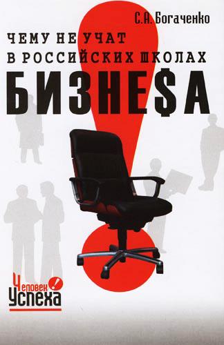 Книга Чему не учат в российских школах бизнеса