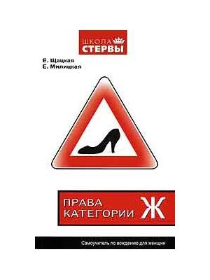 Книга Права категории «Ж». Самоучитель по вождению для женщин