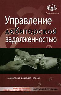 Книга Управление дебиторской задолженностью