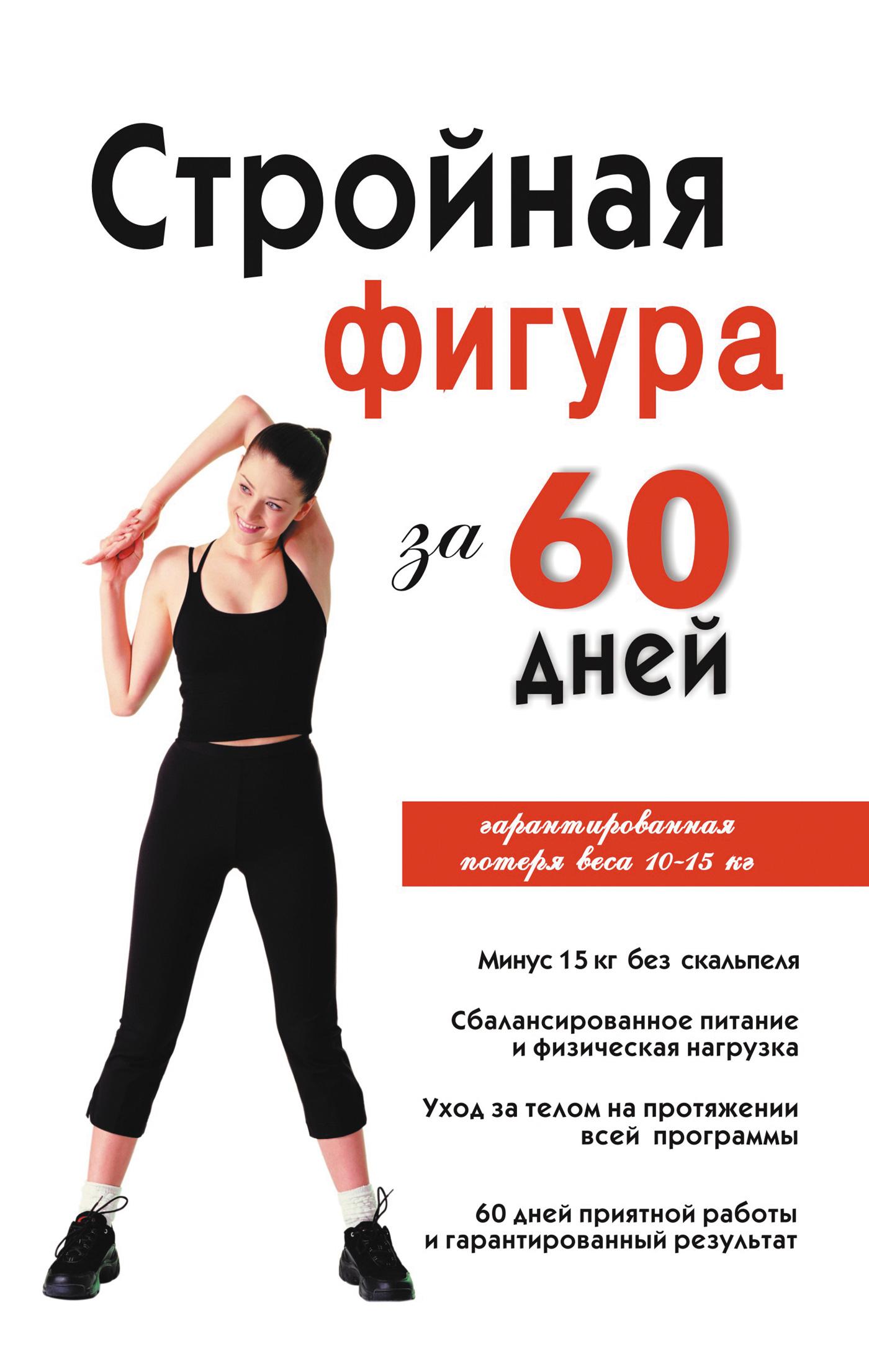 Книга Стройная фигура за 60 дней