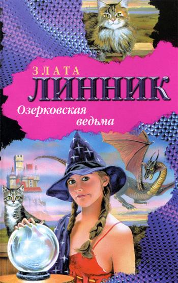 Книга Озерковская ведьма