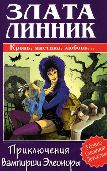 Книга Приключения вампирши Элеоноры