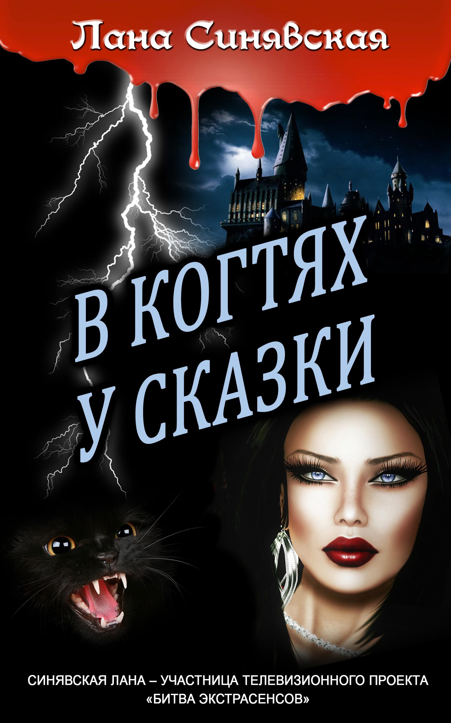 Книга В когтях у сказки