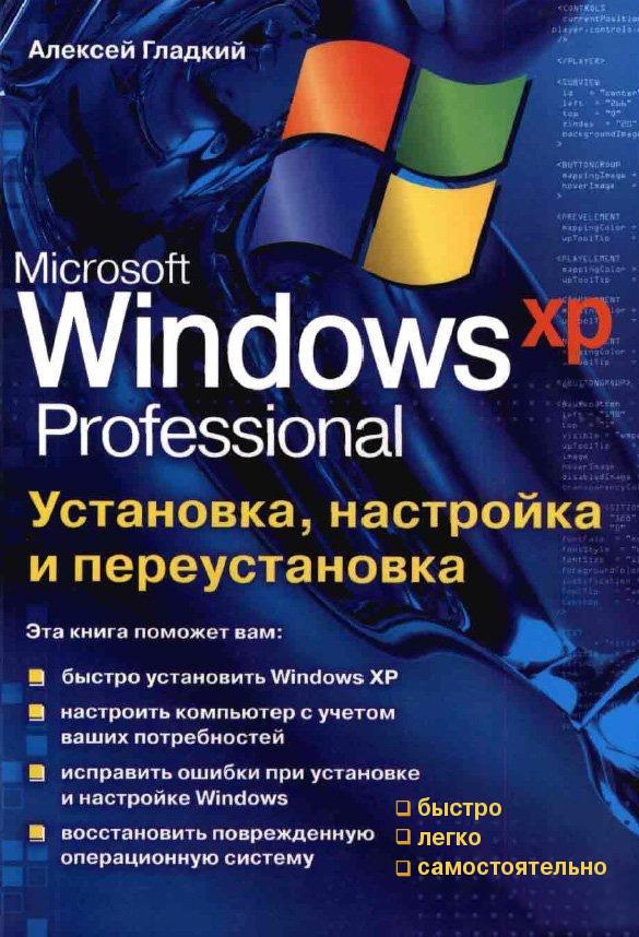 Книга Установка, настройка и переустановка Windows XP: быстро, легко, самостоятельно