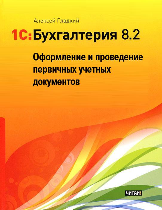Книга 1С: Бухгалтерия 8.2. Оформление и проведение первичных учетных документов
