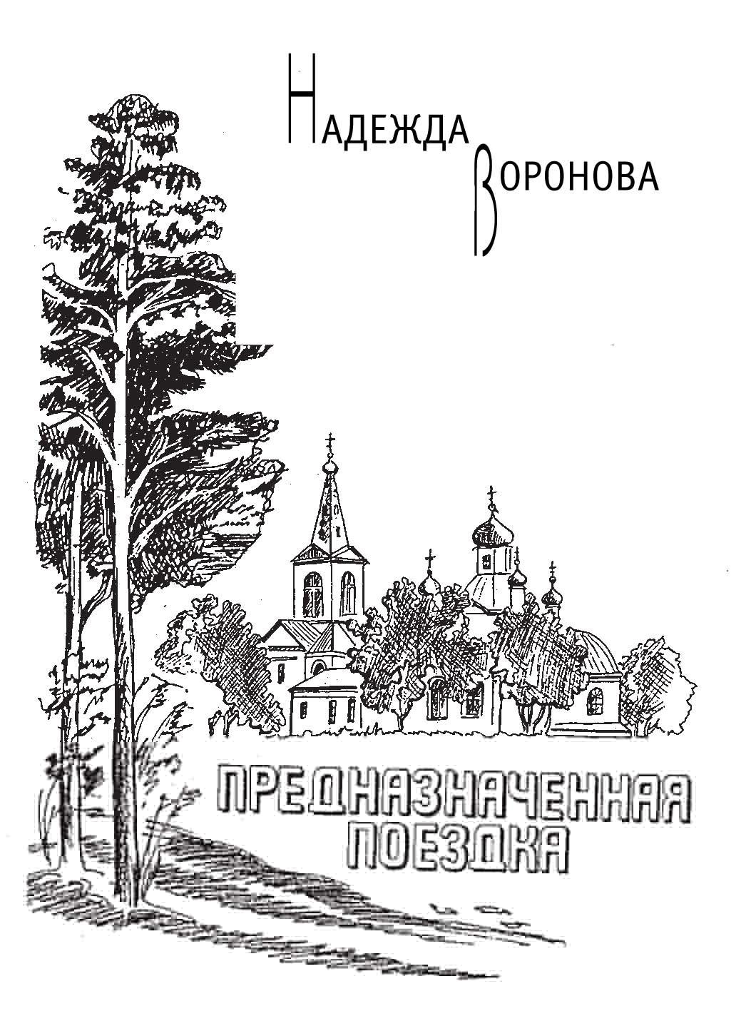 Книга Предназначенная поездка (сборник)
