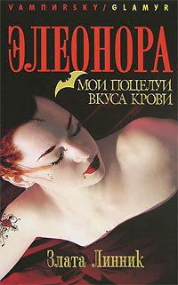 Книга Мои поцелуи вкуса крови
