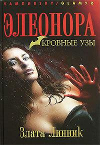 Книга Кровные узы