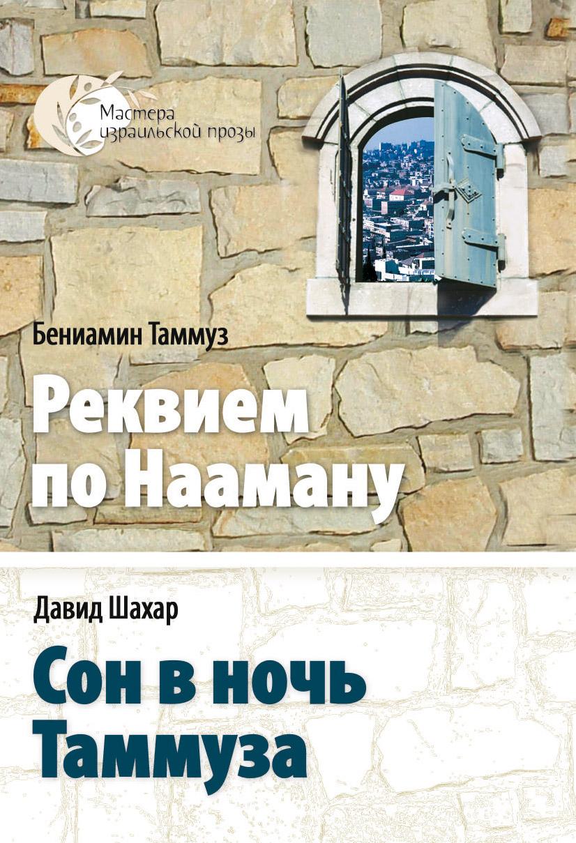 Книга Сон в ночь Таммуза