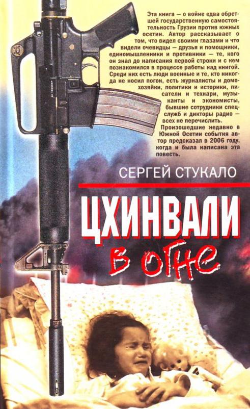 Книга Цхинвали в огне