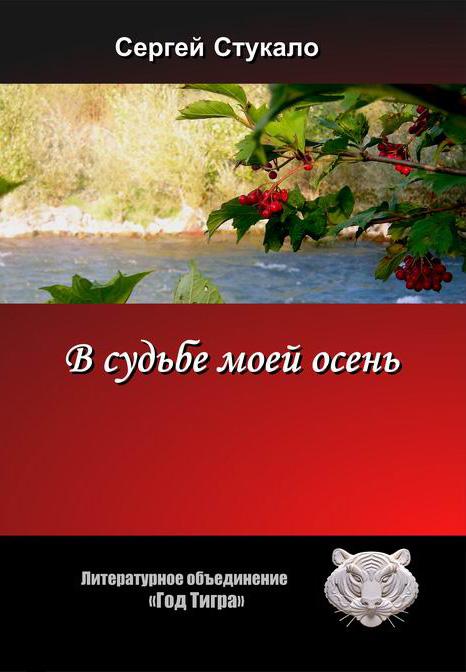 Книга В судьбе моей осень...
