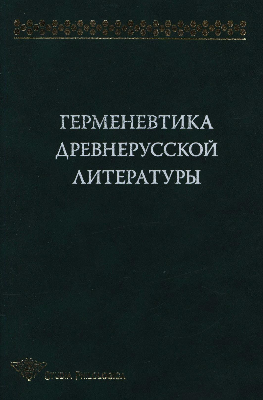 Купить книгу Герменевтика древнерусской литературы. Сборник 11, автора Коллектива авторов