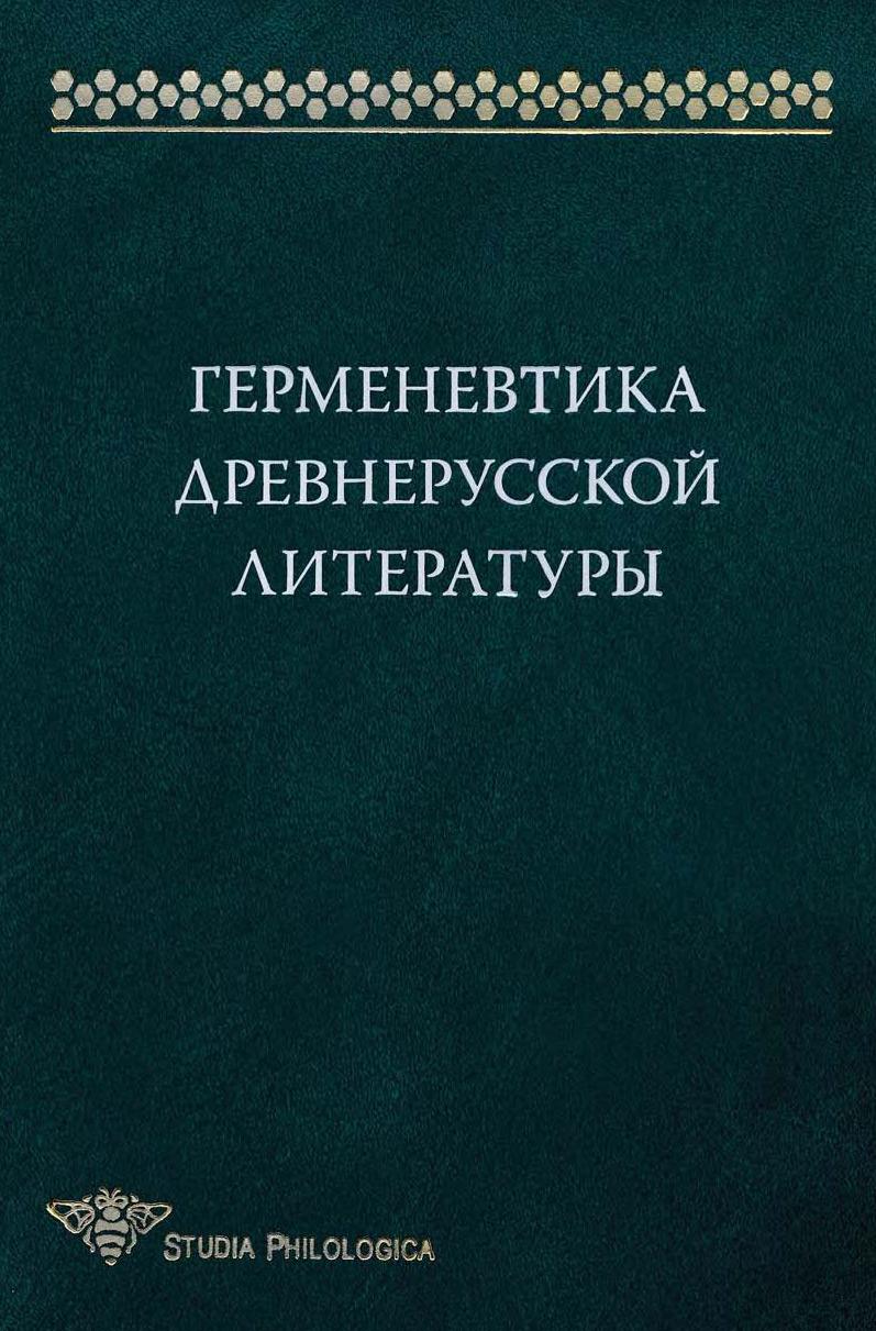Купить книгу Герменевтика древнерусской литературы. Сборник 15, автора Коллектива авторов