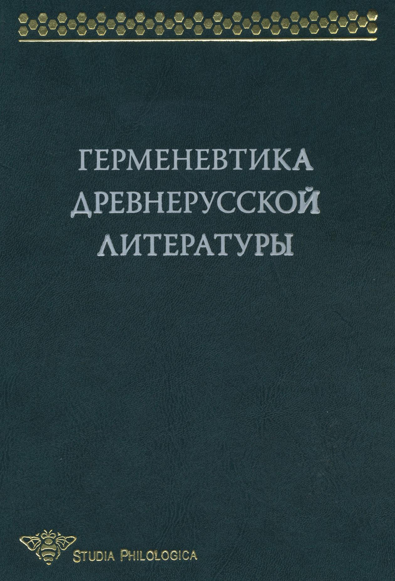 Купить книгу Герменевтика древнерусской литературы. Сборник 13, автора Коллектива авторов