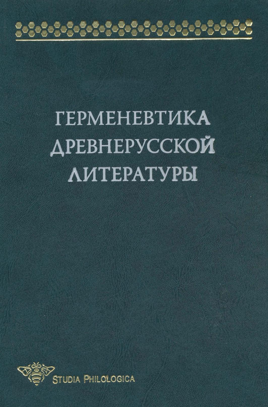 Купить книгу Герменевтика древнерусской литературы. Сборник 14, автора Коллектива авторов