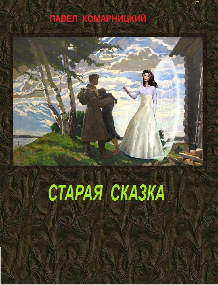 Книга Старая сказка