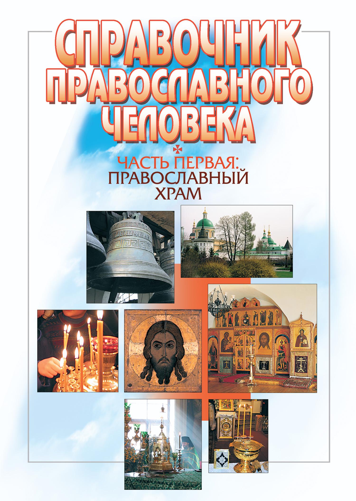 Книга Справочник православного человека. Часть 1. Православный храм
