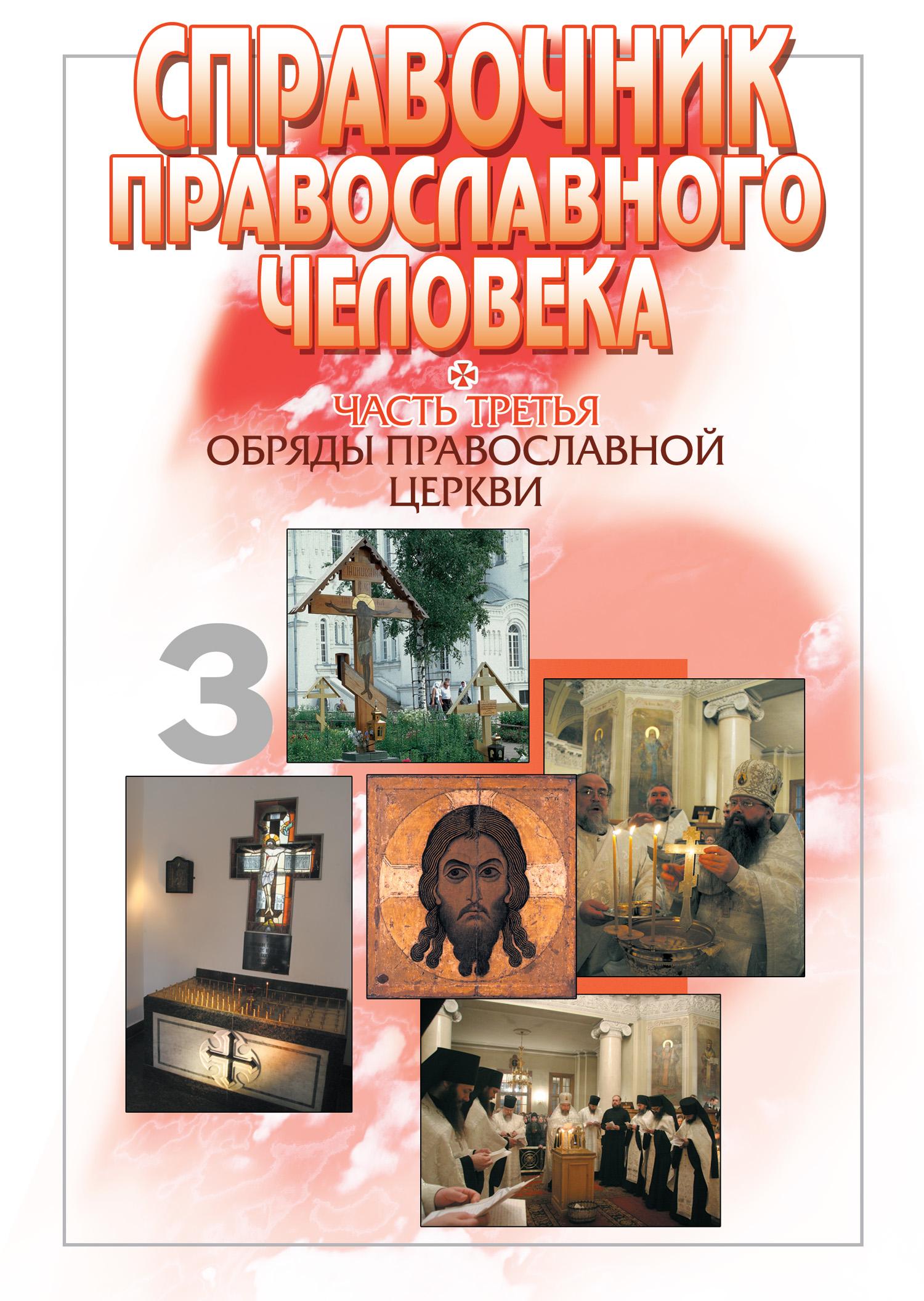Книга Справочник православного человека. Часть 3. Обряды Православной Церкви