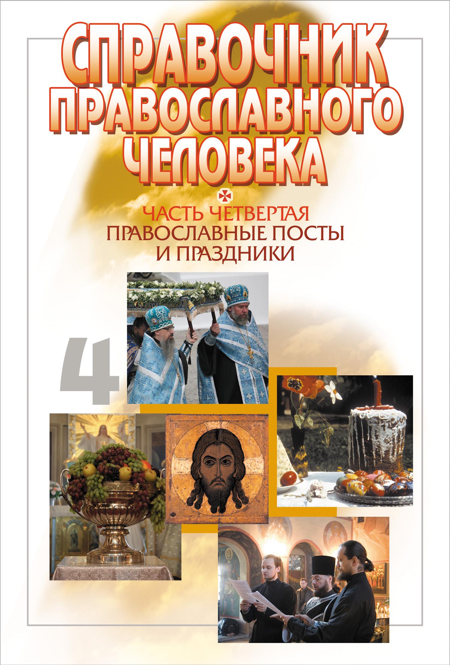 Книга Справочник православного человека. Часть 4. Православные посты и праздники