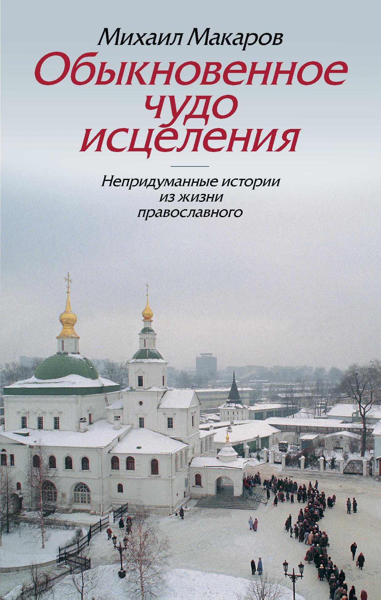Книга Обыкновенное чудо исцеления. Непридуманные истории из жизни православного
