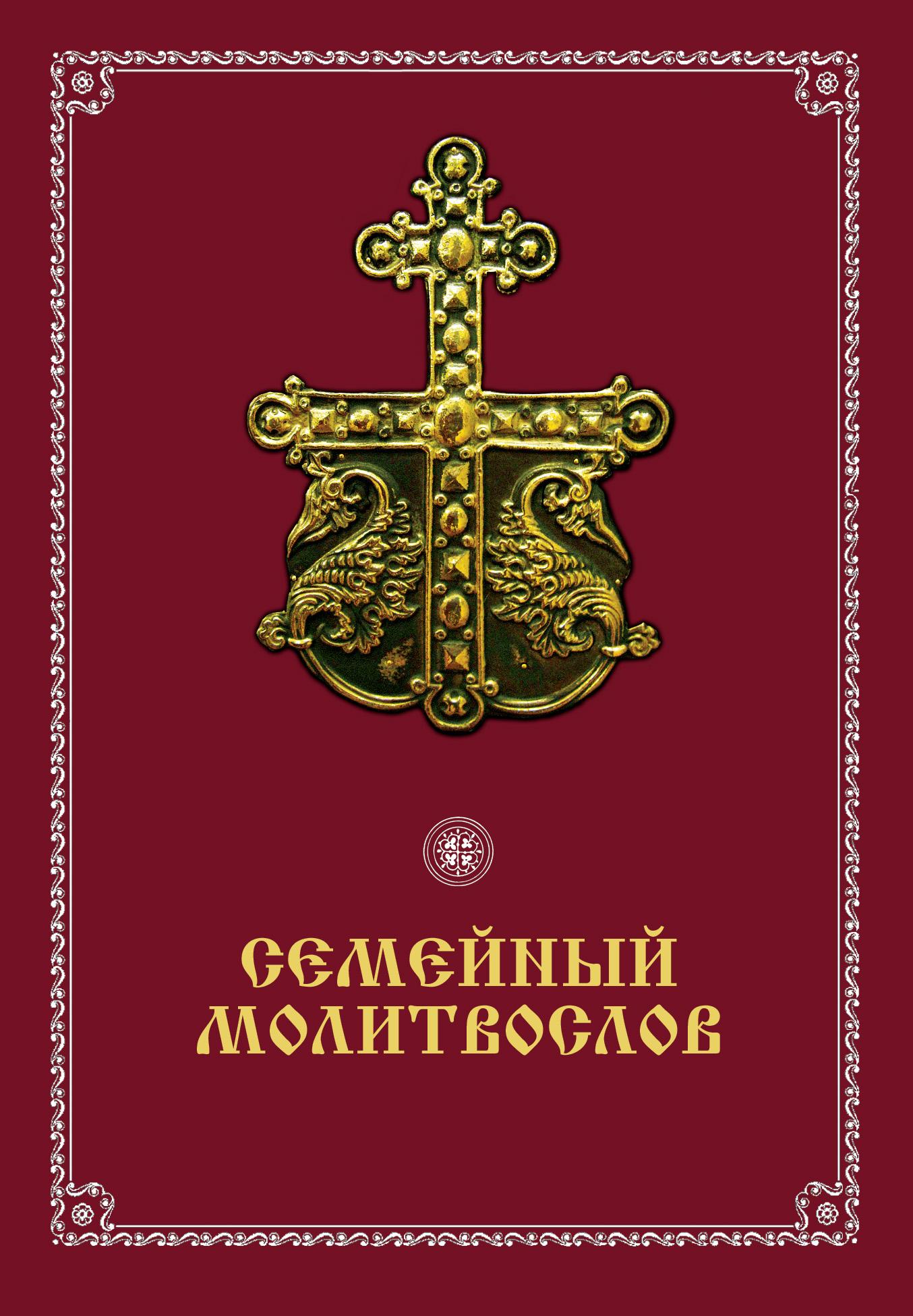 Книга Семейный молитвослов