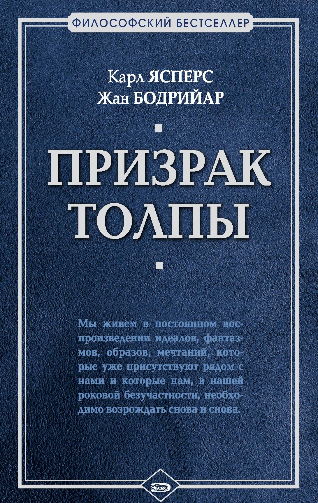 Книга Призрак толпы (сборник)