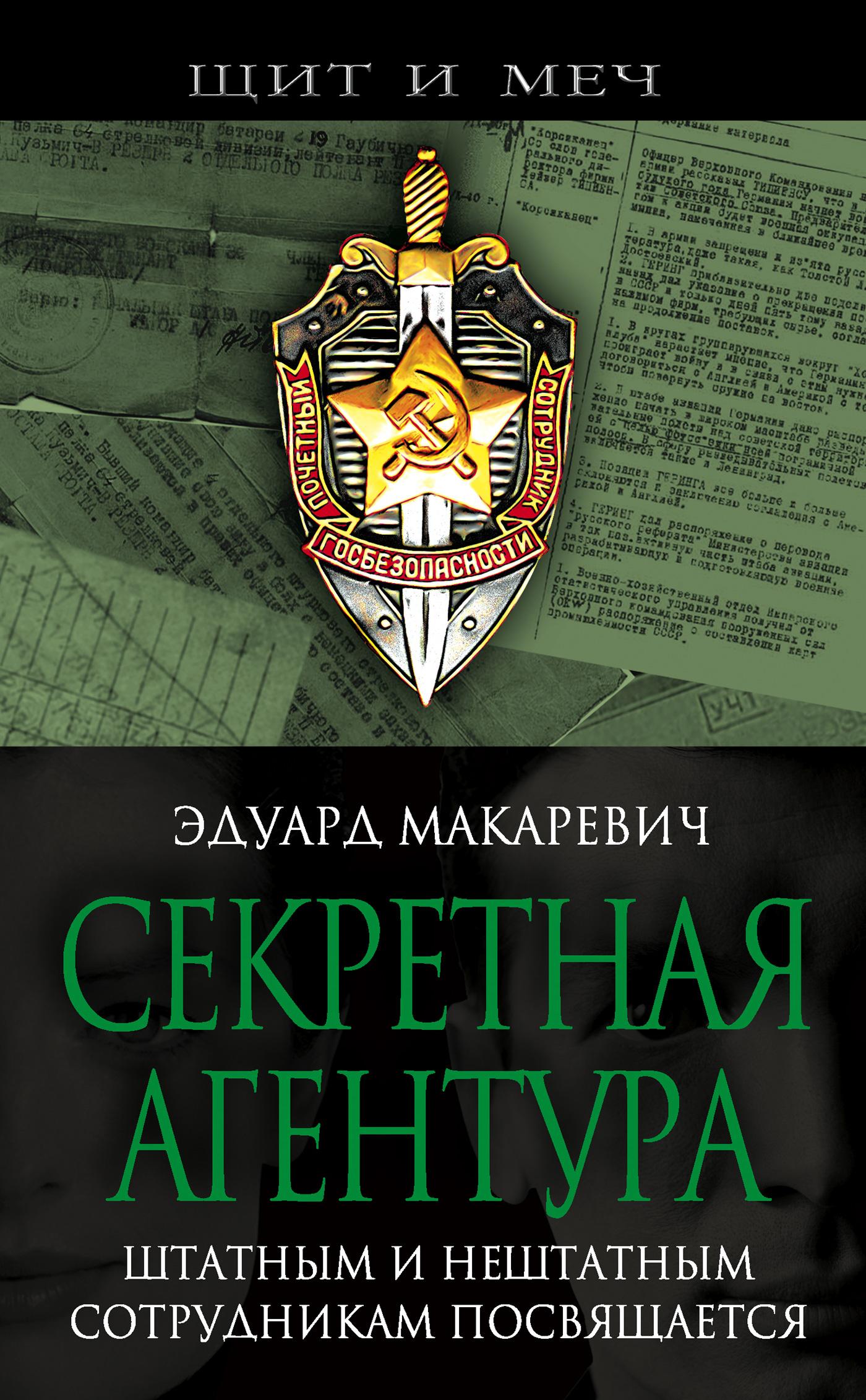 Книга Секретная агентура